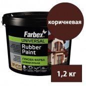Универсальная резиновая краска FARBEX коричневый 1,2 кг