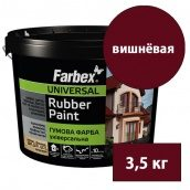 Универсальная резиновая краска  FARBEX вишневый 3,5 кг