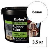 Универсальная резиновая краска FARBEX белый 3,5 кг