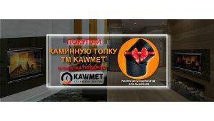 Покупай каминную топку KAWMET и получай подарок