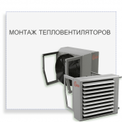 Монтаж тепловентиляторов