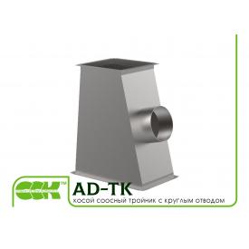 Косой соосный тройник с круглым отводом для воздуховода AD-TK