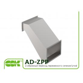 Переход Z-образный переменного сечения утка для воздуховодов AD-ZPP