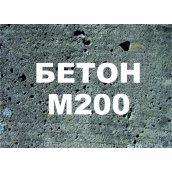 Бетон В15 М200 П3