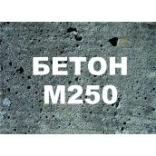 Бетон П3 В20 М250