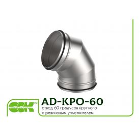 Отвод сегментный 60 градусов круглого сечения для воздуховодов AD-KPO-60