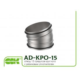 Отвод сегментный 15 градусов круглого сечения воздуховода AD-KPO-15