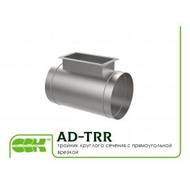 Тройник круглого сечения с прямоугольной врезкой для воздуховодов AD-TRR