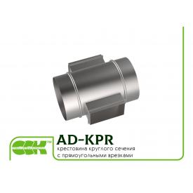 Крестовина круглого сечения с прямоугольными врезками для воздуховодов AD-KPR