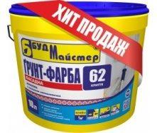 Грунт-фарба БудМайстер КРИТТЯ-62 10 л