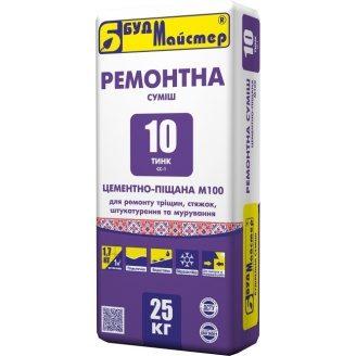 Ремонтна суміш Будмайстер ТИНК-10 цементно-піщана 25 кг