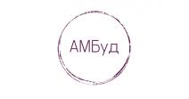 АМБуд