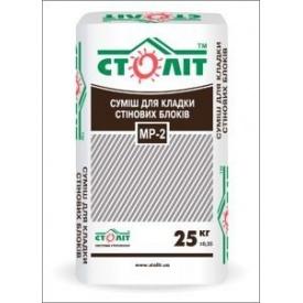 Клей Столит для газобетонов 25 кг