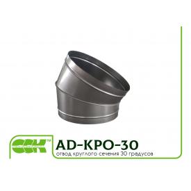 Отвод сегментный 30 градусов круглого сечения для воздуховодов AD-KPO-30