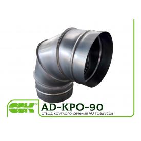 Отвод сегментный 90 градусов круглого сечения AD-KPO-90