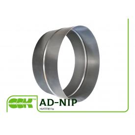 Ниппель для круглого воздуховода AD-NIP