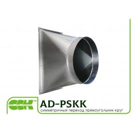 Симметричный переход прямоугольник-круг для воздуховодов AD-PSKK