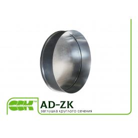Заглушка круглого сечения для воздуховодов AD-ZK