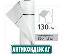 Кровельная пленка Антиконденсат Н130