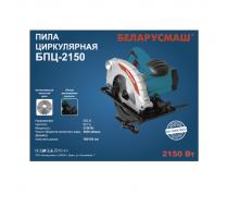 Дисковая пила по дереву Беларусмаш БПЦ-2150
