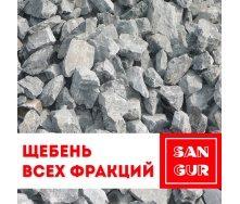 Гранитный щебень средняя фракция 20-40 мм в мешках 40 кг