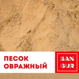Овражный песок 1 т