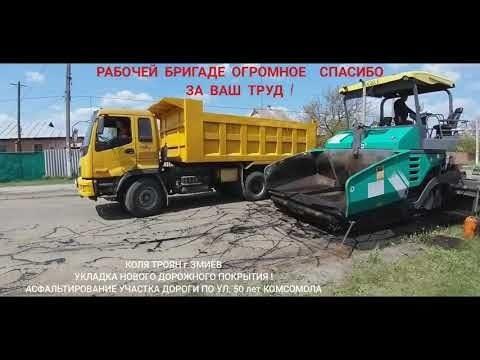 м. Зміїв, асфальтування ділянки дороги по вул. 50 років Комсомолу