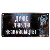 Металева Табличка Дуже люблю незнайомців, 15 × 30 см, Це Добрий Знак (2-3-0015)