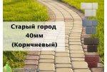 Тротуарна плитка Старе місто 40 мм