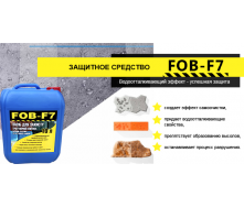 Гидрофобизатор  FOB-F 7 5 л