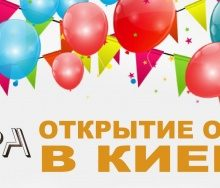 Відкриття філії в Києві