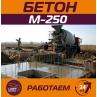 Бетон Лидертрансбуд М 250