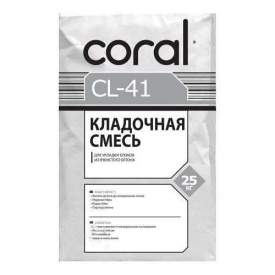 Клей для газобетонных блоков Сoral CL-41 25 кг