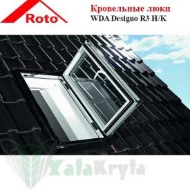 Кровельный люк Roto WDA Designo R3 H/K