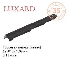 Торцевая планка LUXARD левая 1250х89х109 мм