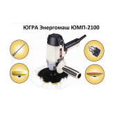 Полірувальна машина Ugra ЮМП-2100 (STB192)