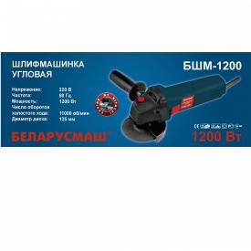Болгарка Беларусмаш БШМ-1200 (STB210)