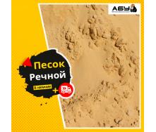 Будівельний пісок річковий