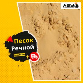 Строительный речной песок навалом