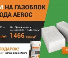 Газобетон Aeroc стал дешевле!