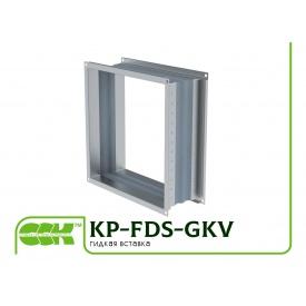 KP-FDS-GKV-B-67-67 гнучка вставка