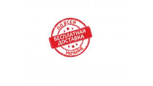 Безкоштовна доставка по всій Україні