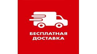 Безкоштовна доставка по всій Україні!