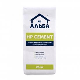 Штукатурка цементно-вапняна Альба HP CEMENT 25 кг
