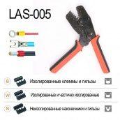 Кліщі для обтиску наконечників LAS-005