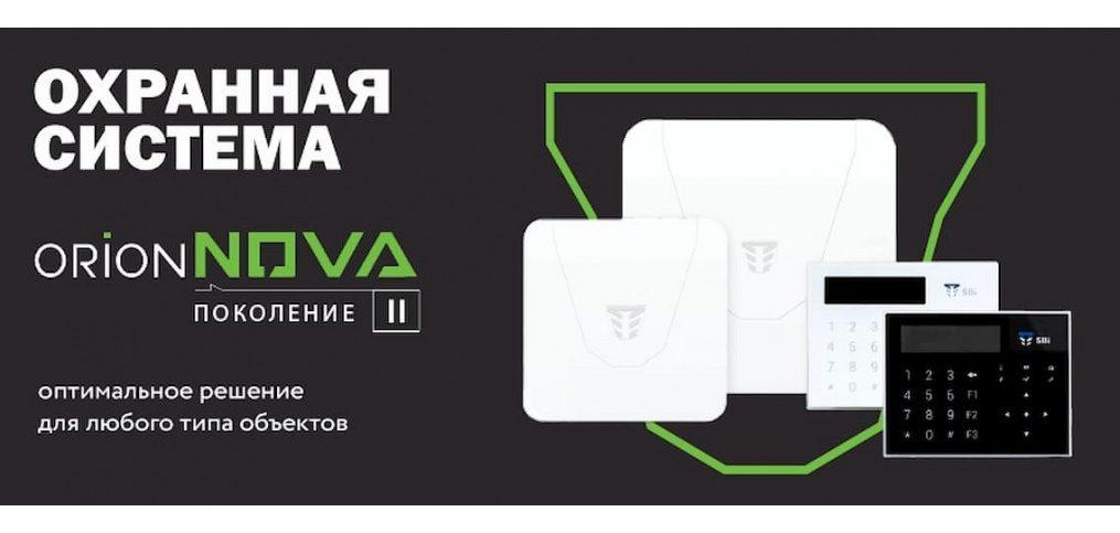 Orion NOVA
