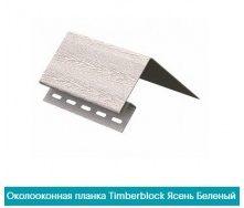 Околооконный профиль U-Plast TIMBERBLOCK ясень белёный 3,05х0,075х0,138м