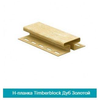 Н-профильU-Plast TIMBERBLOCK дуб золотой 3,05м