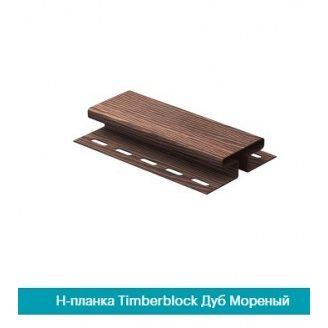 Н-профиль U-Plast TIMBERBLOCK дуб морёный 3,05м