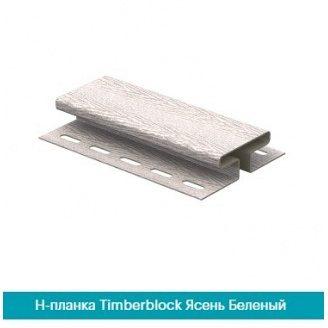 Н-профиль U-Plast TIMBERBLOCK ясень белёный 3,05м